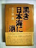 黒き日本海に消ゆ―海軍・美保関遭難事件 (1978年)