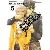 デッドマン・ワンダーランド(5) (角川コミックス・エース)