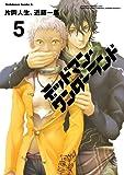 デッドマン・ワンダーランド(5)<デッドマン・ワンダーランド> (角川コミックス・エース)