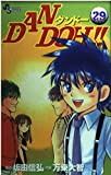Dan doh!! (29) (少年サンデーコミックス)