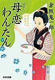 母恋わんたん~南蛮おたね夢料理(三)~ (光文社文庫)