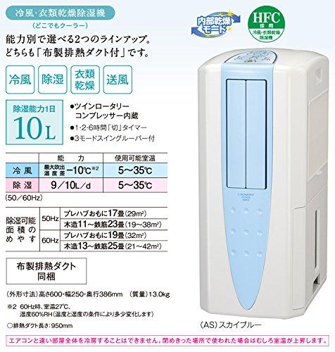 コロナ(CORONA) 冷風・衣類乾燥除湿機 「どこでもクーラー」 除湿能力10L(木造11畳・鉄筋23畳まで) スカイブルー CDM-1017(AS)
