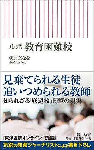 ルポ 教育困難校 (朝日新書)