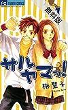 サルヤマっ!(1)【期間限定 無料お試し版】 (フラワーコミックス)