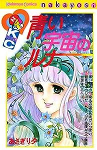 青い宇宙のルナ (なかよしコミックス)