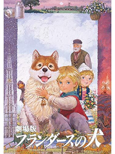 劇場版 フランダースの犬のイメージ画像