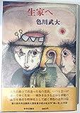 生家へ (1979年)