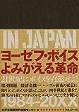 BEUYS IN JAPAN ヨーゼフ・ボイス よみがえる革命 画像