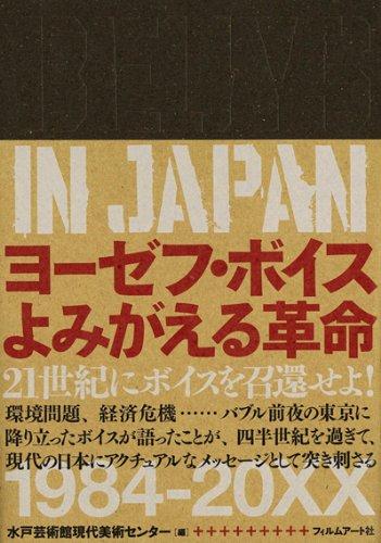 BEUYS IN JAPAN ヨーゼフ・ボイス よみがえる革命の詳細を見る