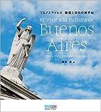 ブエノスアイレス 雑貨と文化の旅手帖 画像