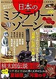 あなたの知らない日本のミステリー・ゾーン (TJMOOK)