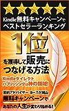「kindle無料キャンペーン」でベストセラーランキング1位を獲得して販売につなげる方法: kindle ダイレクトパブリッシングは神の領域!無料キャンペーンであなたの人生は変わり始める!!