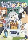 氷室の天地 Fate/school life 第9巻