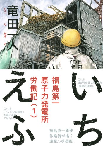福島第一原発で働いた人によるルポ漫画「いちえふ 福島第一原子力発電所労働記(1)」