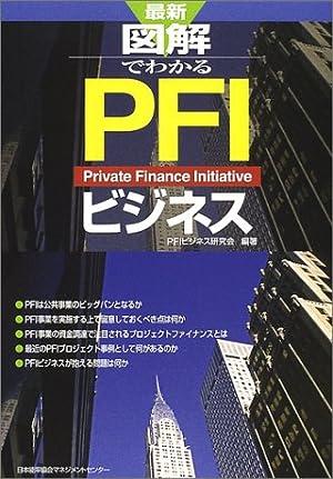最新 図解でわかるPFIビジネス