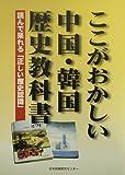 ここがおかしい中国・韓国歴史教科書—読んで呆れる「正しい歴史認識」