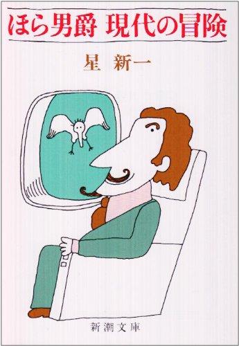 ほら男爵現代の冒険 (新潮文庫)の詳細を見る