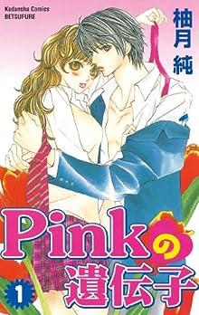Pinkの遺伝子(1) (別冊フレンドコミックス)