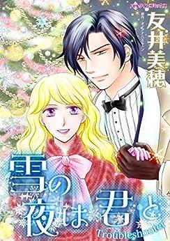 [友井 美穂, ダイアナ・ハミルトン]の雪の夜は君と:甘いキスは淡い恋のはじまり (ハーレクインコミックス)