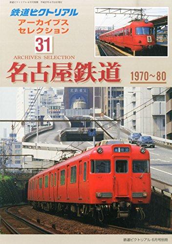 鉄道ピクトリアル アーカイブスセレクション31 名古屋鉄道1970-80 2015年 06月号 [雑誌]