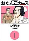おたんこナース / 佐々木 倫子 のシリーズ情報を見る