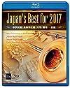 Japan's Best for 2017 初回限定BOXセット(Blu-ray 4枚組)