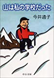 山は私の学校だった (中公文庫)