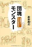 """団塊モンスター―""""妄走老人""""たちの事件簿"""
