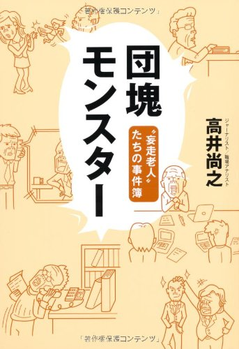 """団塊モンスター―""""妄走老人""""たちの事件簿の詳細を見る"""