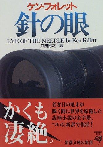 針の眼 (新潮文庫)の詳細を見る