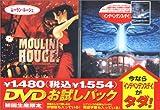 DVDお試しパック(インデペンデンス・デイ付き)ムーラン・ルージュ