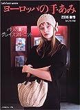 ヨーロッパの手あみ (2006秋冬) (Let's knit series)