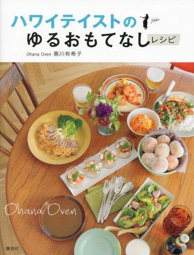 ハワイテイストのゆるおもてなしレシピ (講談社のお料理BOOK)