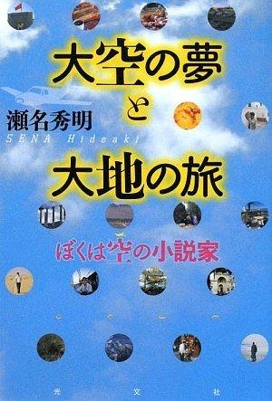 大空の夢と大地の旅 ぼくは空の小説家の詳細を見る