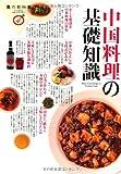 中国料理の基礎知識 (食の教科書)