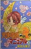 天使攻略マニュアル 4 (プリンセスコミックス)
