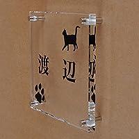 ガラス表札 透明 150x150x10mm にゃんこと一緒 (肉球付き2)