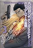 ダンス イン ザ ヴァンパイアバンド スレッジ・ハマーの追憶 3 (フラッパーコミックス)