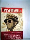 日本占領秘史〈上〉 (1977年)