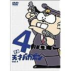 平成天才バカボン VOL.4 [DVD]
