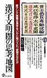 漢字文明圏の思考地図―東アジア諸国は漢字をいかに採り入れ、変容させたか (二十一世紀図書館 (0042))