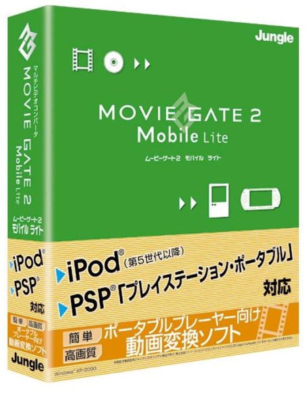 咲くホイスト合図Movie Gate 2 Mobile Lite