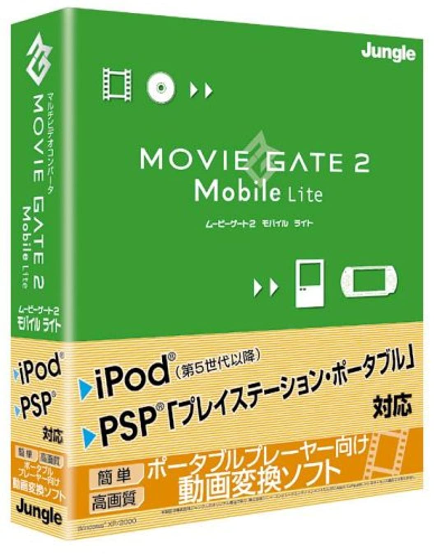 Movie Gate 2 Mobile Lite