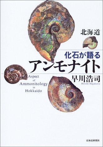 北海道 化石が語るアンモナイト
