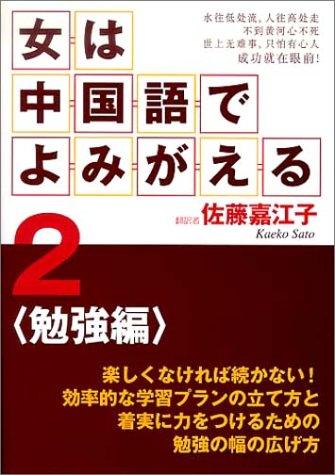 女は中国語でよみがえる〈2〉勉強編の詳細を見る