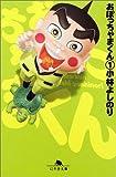 おぼっちゃまくん (1) (幻冬舎文庫) [文庫] / 小林 よしのり (著); 幻冬舎 (刊)