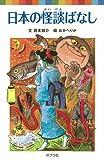 日本の怪談ばなし (ポプラポケット文庫 日本の名作)