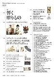 Discover Japan (ディスカバー・ジャパン) 2016年 01月号 画像