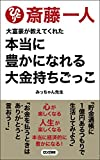 最新版 斎藤一人 大富豪が教えてくれた 本当に豊かになれる 大金持ちごっこ (ロング新書)