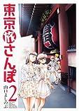 東京旅さんぽ 2 (芳文社コミックス)